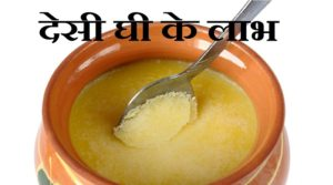Ghee is absolutely safe – Go ahead and consume it!